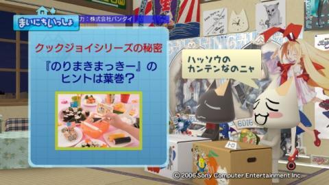 torosute2009/10/17 くっくじょい 10