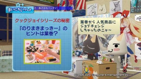 torosute2009/10/17 くっくじょい 11