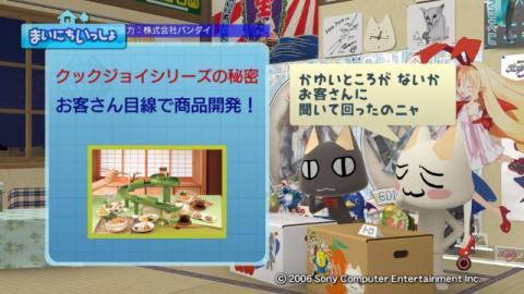 torosute2009/10/17 くっくじょい 12