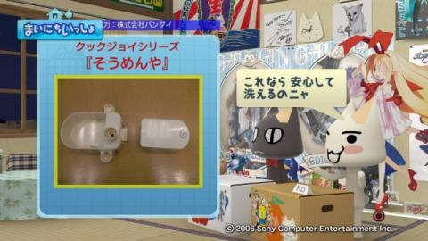 torosute2009/10/17 くっくじょい 13