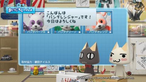 torosute2009/10/19 パンダレンジャー 3