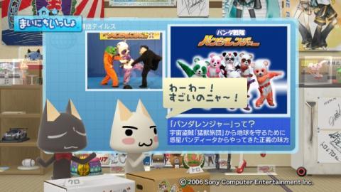 torosute2009/10/19 パンダレンジャー 5