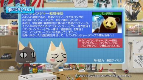 torosute2009/10/19 パンダレンジャー 6