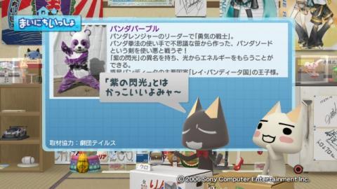 torosute2009/10/19 パンダレンジャー 7