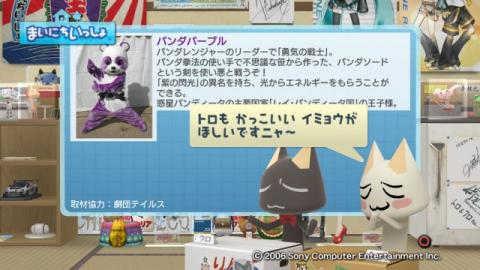 torosute2009/10/19 パンダレンジャー 8