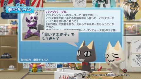torosute2009/10/19 パンダレンジャー 9