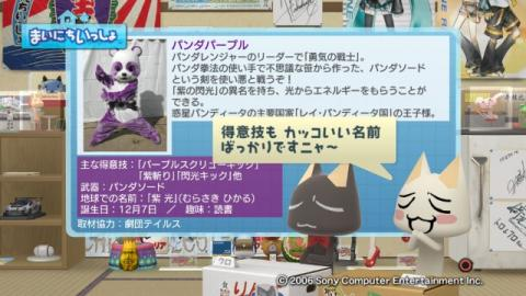 torosute2009/10/19 パンダレンジャー 10