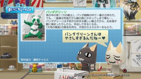 torosute2009/10/19 パンダレンジャー 11