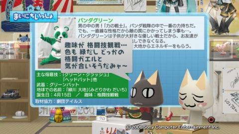 torosute2009/10/19 パンダレンジャー 12
