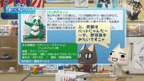 torosute2009/10/19 パンダレンジャー 13