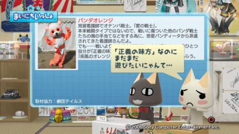 torosute2009/10/19 パンダレンジャー 14