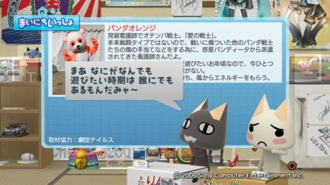 torosute2009/10/19 パンダレンジャー 15