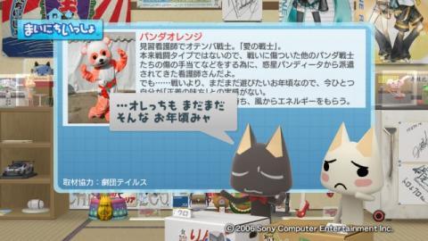torosute2009/10/19 パンダレンジャー 16