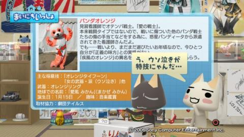 torosute2009/10/19 パンダレンジャー 17