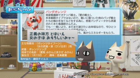 torosute2009/10/19 パンダレンジャー 18