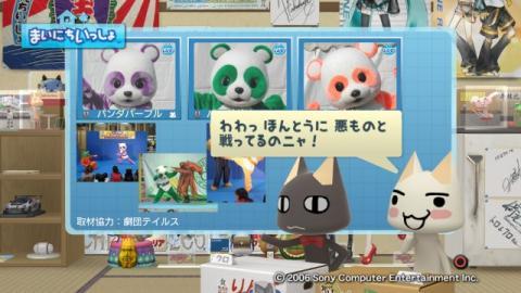 torosute2009/10/19 パンダレンジャー 20