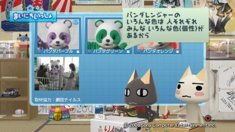torosute2009/10/19 パンダレンジャー 22
