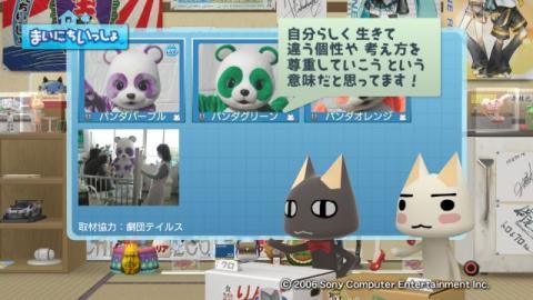 torosute2009/10/19 パンダレンジャー 23
