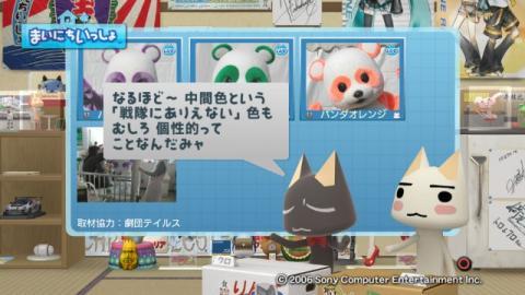 torosute2009/10/19 パンダレンジャー 24