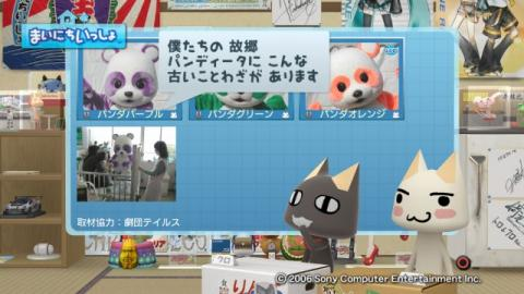 torosute2009/10/19 パンダレンジャー 26