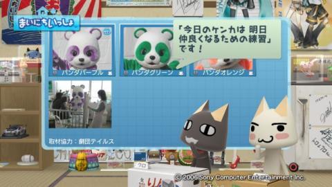 torosute2009/10/19 パンダレンジャー 27