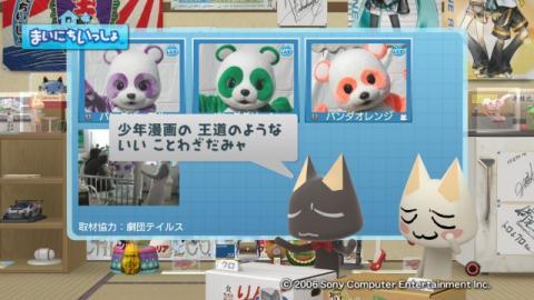 torosute2009/10/19 パンダレンジャー 28