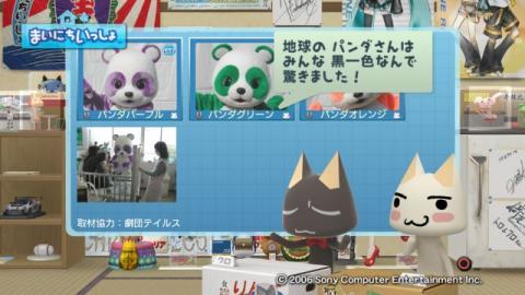 torosute2009/10/19 パンダレンジャー 29