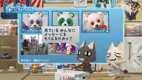 torosute2009/10/19 パンダレンジャー 30