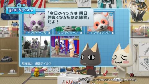 torosute2009/10/19 パンダレンジャー 31