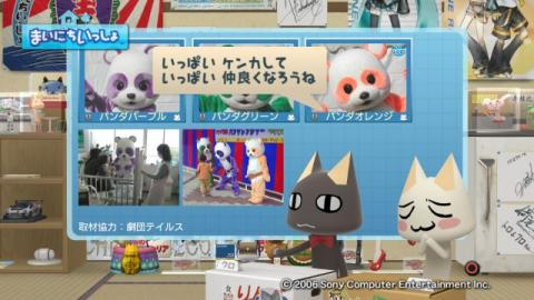 torosute2009/10/19 パンダレンジャー 32