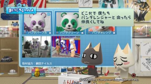 torosute2009/10/19 パンダレンジャー 33