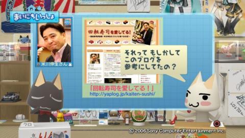 torosute2009/10/20 寿司のススメ 3