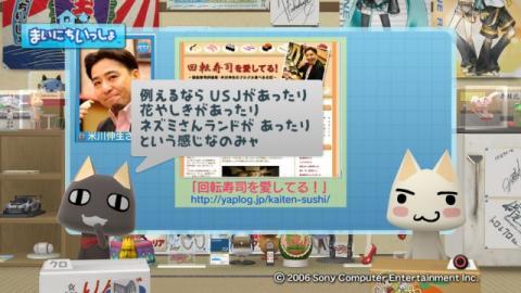 torosute2009/10/20 寿司のススメ 4