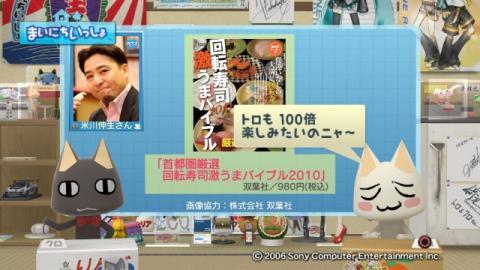 torosute2009/10/20 寿司のススメ 5
