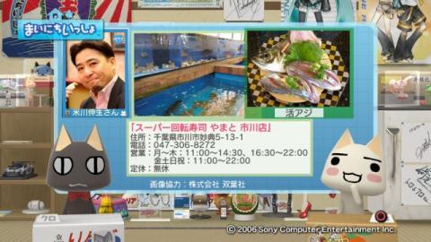 torosute2009/10/20 寿司のススメ 8