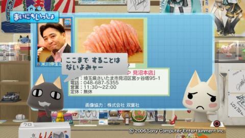 torosute2009/10/20 寿司のススメ 12