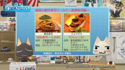 torosute2009/10/20 寿司のススメ 13