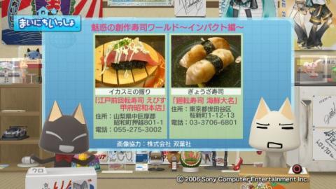 torosute2009/10/20 寿司のススメ 15