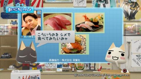 torosute2009/10/20 寿司のススメ 19