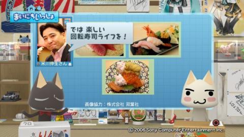 torosute2009/10/20 寿司のススメ 20