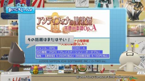 torosute2009/10/22 アンティフォナ 2