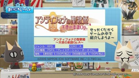 torosute2009/10/22 アンティフォナ 3