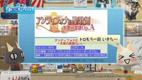 torosute2009/10/22 アンティフォナ 4