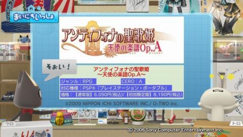 torosute2009/10/22 アンティフォナ 5
