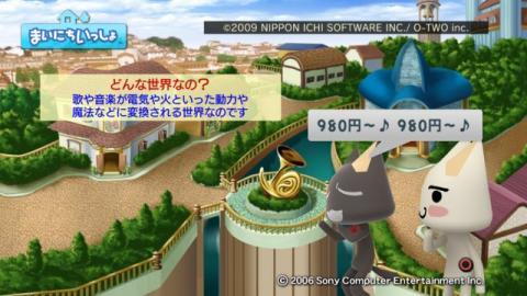 torosute2009/10/22 アンティフォナ 8
