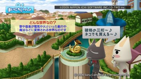torosute2009/10/22 アンティフォナ 9
