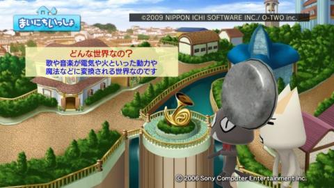 torosute2009/10/22 アンティフォナ 10