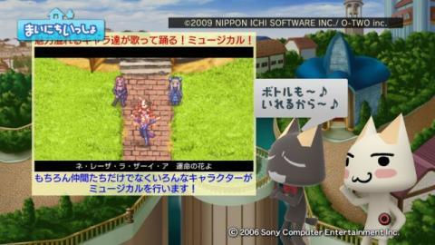 torosute2009/10/22 アンティフォナ 33