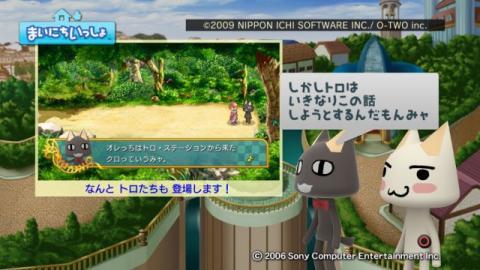 torosute2009/10/22 アンティフォナ 40
