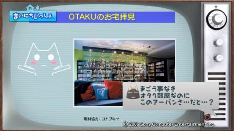 torosute2009/10/23 OTACOOL 10